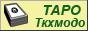 Таро Ткхмодо и нумерология